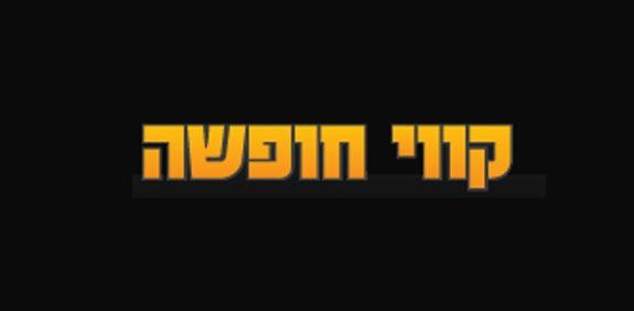 לוגו חברת קווי חופשה / צלם: יחצ